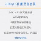 JDKEY-FS(旗舰型)