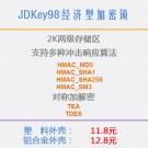 JDKEY98(经济型)