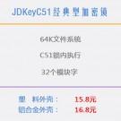JDKeyC51(经典型)
